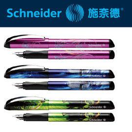 德國施奈德 Schneider 浮雕鋼筆 Glam Funtain Pen 677