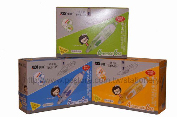 SDI ECT-100系列雙主修兩用修正帶(10入/盒)買一盒送一盒