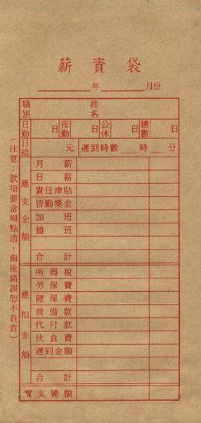薪資袋(50入/包)