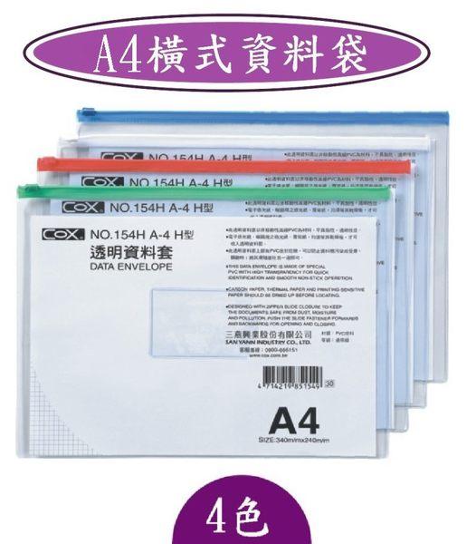 COX -A4橫式資料袋-NO.154H/尺寸340×240m/m