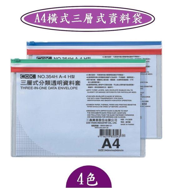 COX -A4橫式三層式資料袋-NO.354H/尺寸/340×240m/m