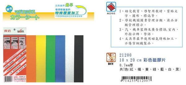 軟磁片 磁鐵片 10*20CM /片