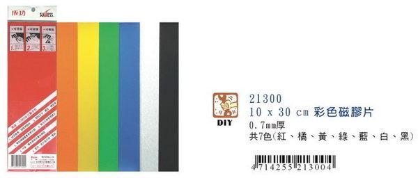軟磁片 磁鐵片 10*30CM /片