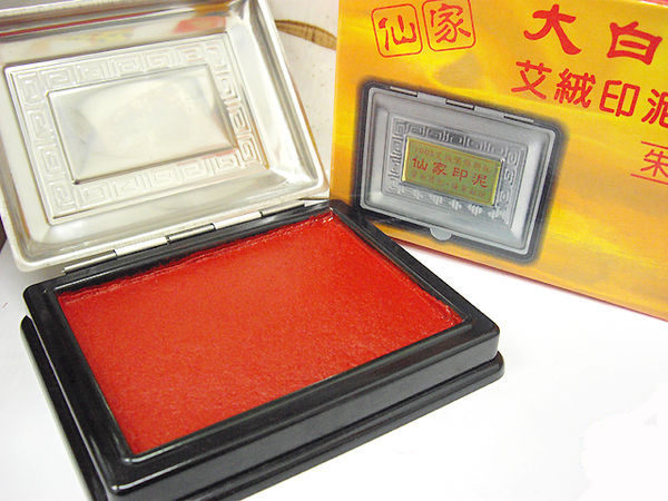 仙家艾絨11號大白鐵盒印泥