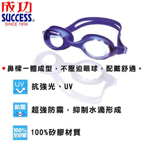 成功 塑鋼一體光學泳鏡 S606