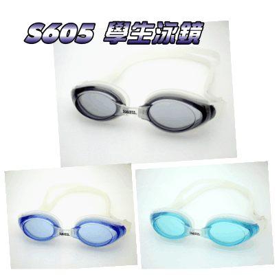成功 塑鋼平面光學泳鏡 S605