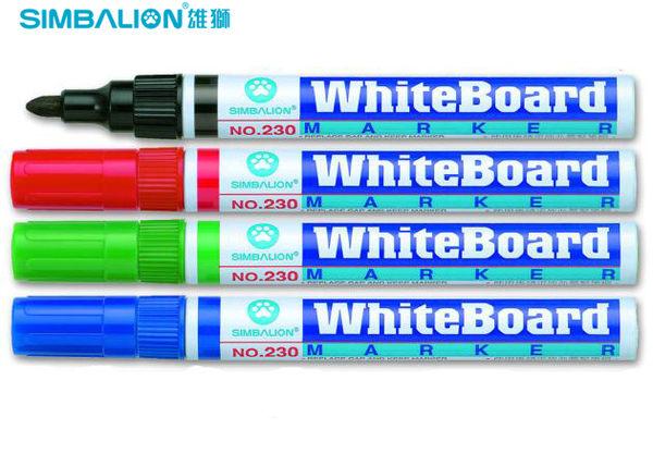 LION 雄獅230白板筆
