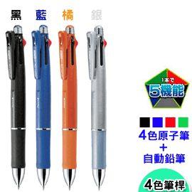 日本ZEBRA B4SA2 四色五合一多功能原子筆0.7mm