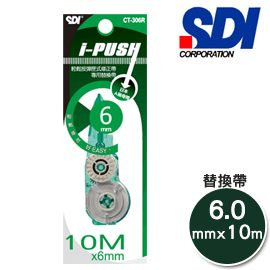 SDI CT-306R i Push輕鬆按修正補充內帶6mm*10M