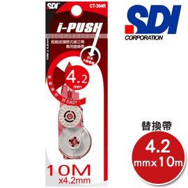SDI CT-304R i Push輕鬆按修正補充內帶4.2mm*10M