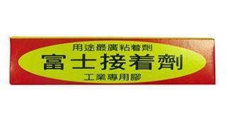 富士 小強力膠20ml(台灣製)