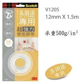 3M 多用途專用超強雙面膠12mm(V1205)