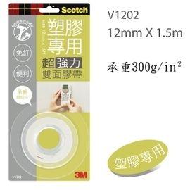 3M 塑膠專用超強雙面膠12mm(V1202)