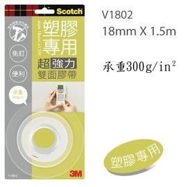 3M 塑膠專用超強雙面膠18mm(V1802)
