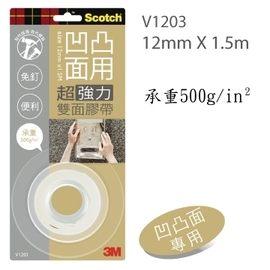 3M 凹凸面用超強雙面膠12mm(V1203)
