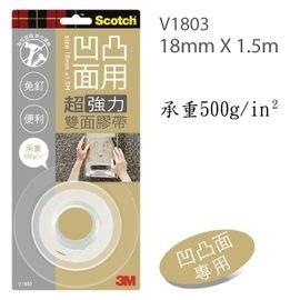 3M 凹凸面用超強雙面膠18mm(V1803)