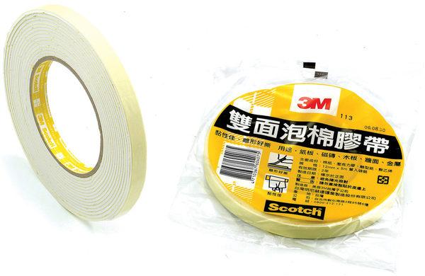 3M 113雙面泡棉膠帶(12mm X 5m)