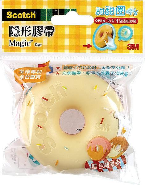 3M奶油甜甜圈膠台隱形膠帶
