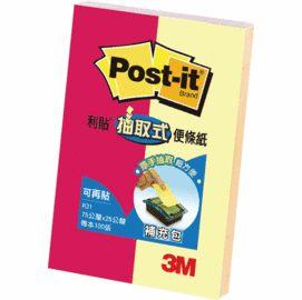 3M R31抽取式利貼便條紙