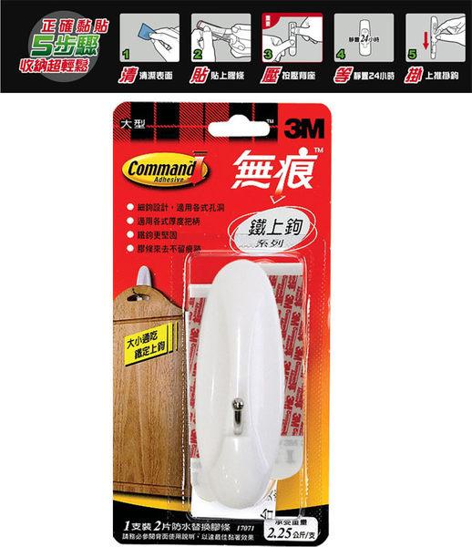 3M 無痕大型鐵上鉤27071(承重2.25kg/支)