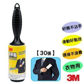 3M 隨手黏 衣物用毛絮黏把(30張)