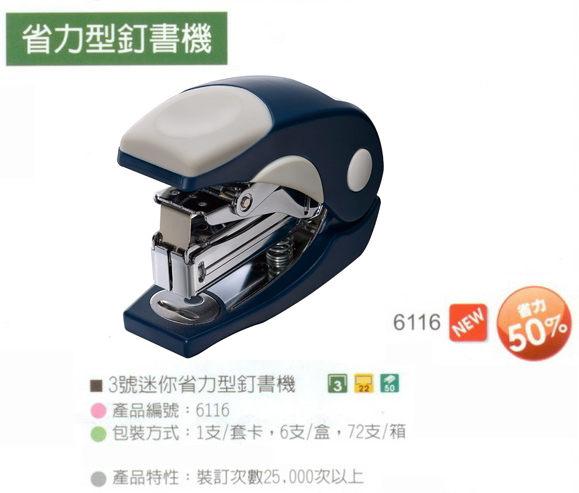 【手牌SDI】6116迷你3號省力釘書機