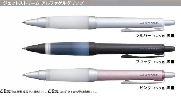 UNI Jetstream α-gel SXN-1000阿發自動溜溜筆(銀'粉紅'黑三色可選)