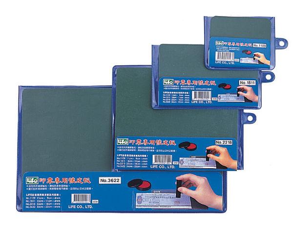 NO.1109印章專用橡皮板(11cmX9cmX4mm)特小