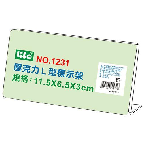 壓克力L型標示架(11.5x6.5x3cm)