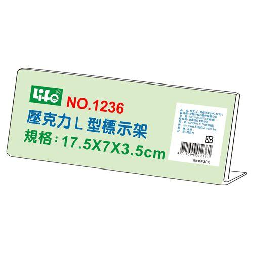 壓克力L型標示架(17.5x7x3.5cm)