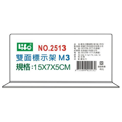 壓克力雙面標示架2513(M3)15X7X5cm