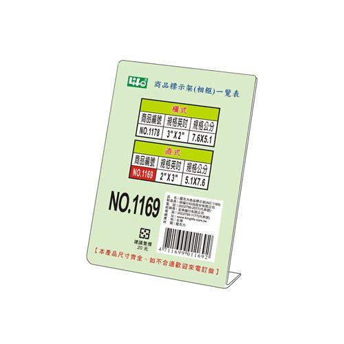 """直式壓克力商品標示架1169- 2""""X3""""(5.1X7.6cm)"""
