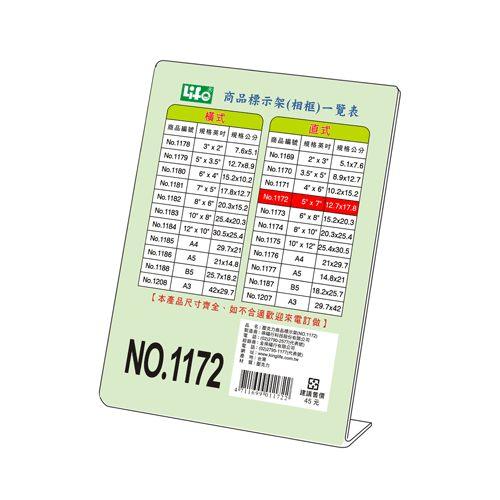 """直式壓克力商品標示架1172- 5""""x7""""(12.7X17.8cm)"""
