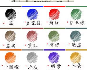 ZEBRA RJSB5中性筆替芯系列0.5