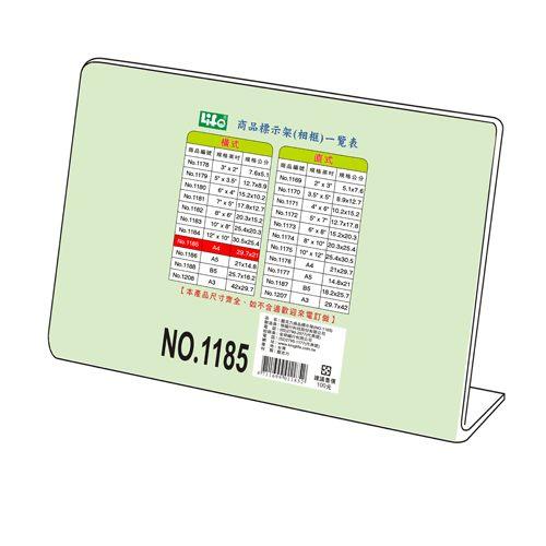 橫式壓克力商品標示架-A4[NO.1185]