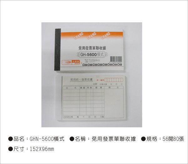 光華牌5600-免用發票單聯收據20本/包