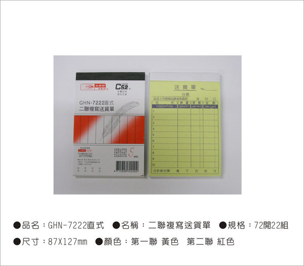 光華牌7222-二聯複寫送貨單20本/包