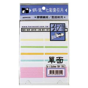 鶴屋索引片單面七彩B-3(6入/包)