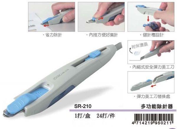 COX SR-210多功能除針器+彈力美工刀