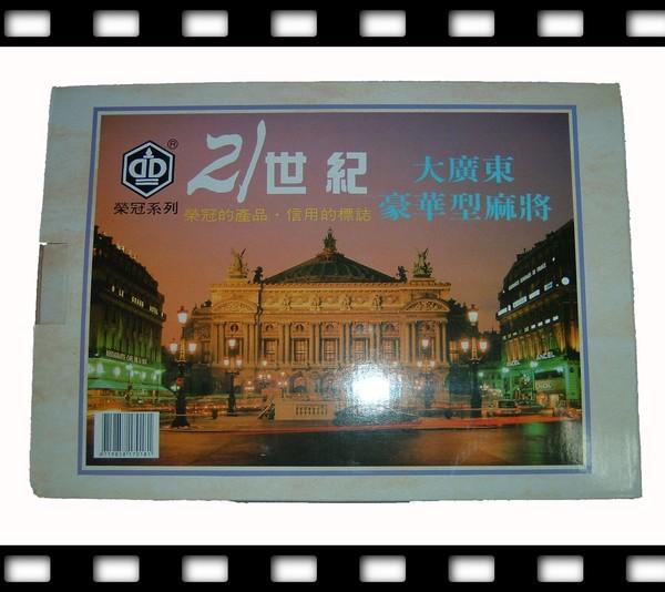 榮冠21世紀大廣東豪華麻將(34mm)