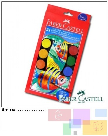 Faber-Castell 21色水彩餅