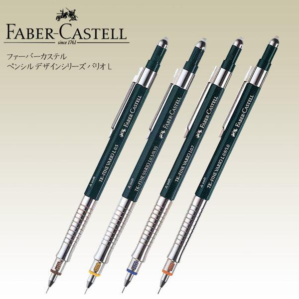 Faber-Castell 輝柏 TK系列自動鉛筆