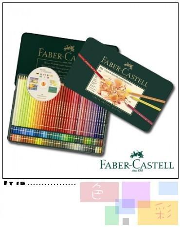 Faber-Castell 藝術家級油性色鉛筆120色