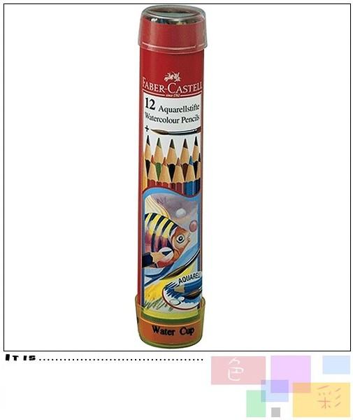 Faber-Castell水彩色鉛筆-12色精緻棒棒筒