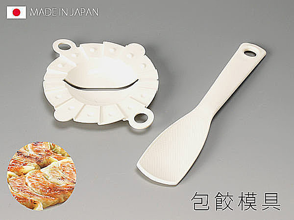 BO雜貨【SV3630】日本製 包餃模具 包餃子器 餃子模 手工DIY包餃子夾包餃子機 水餃模
