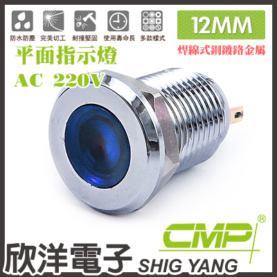 ※ 欣洋電子 ※ 12mm銅鍍鉻金屬平面指示燈 AC220V / S12041-220V 藍、綠、紅、白、橙 五色光自由選購/ CMP西普