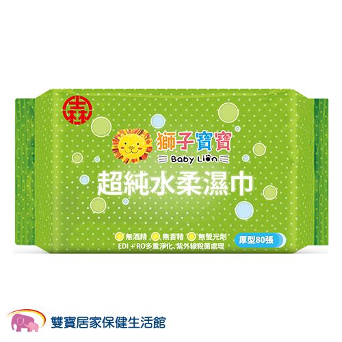 獅子寶寶 超純水柔濕巾 濕紙巾 厚型(80抽)