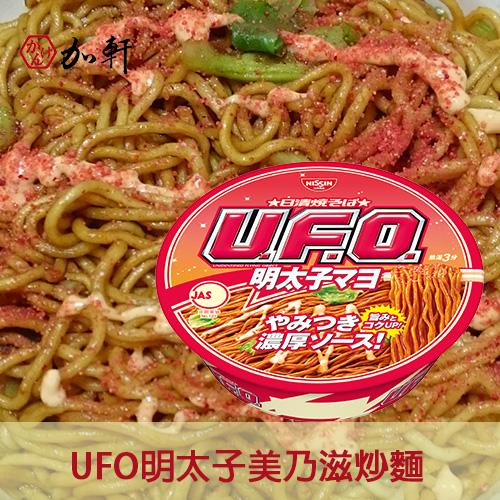 《加軒》日本NISSIN日清UFO明太子炒麵