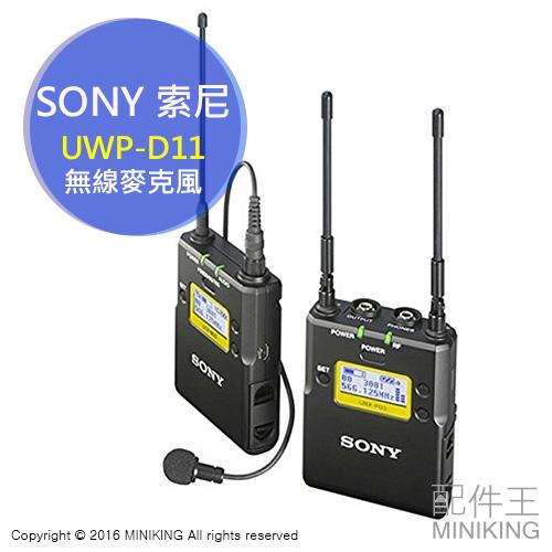 【配件王】日本代購 SONY 索尼 UWP-D11 新一代 迷你 無線 手提式 領夾式 專業 麥克風 MIC 收音