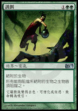 【Playwoods】MTG 魔法風雲會 核心系列2012 M12 NO. 183 繁體中文版 誘餌 Lure U卡 (白卡非普 綠 結界 靈氣 )